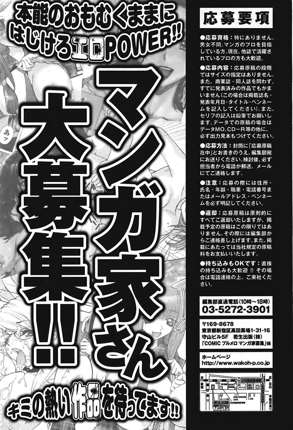 Comic Purumelo 2008-10 Vol.22 200