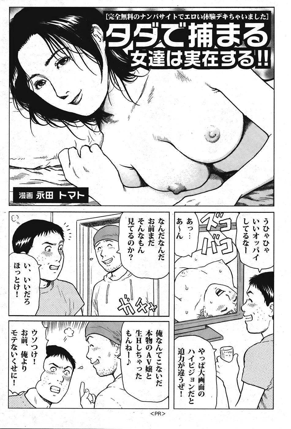 Comic Purumelo 2008-10 Vol.22 201