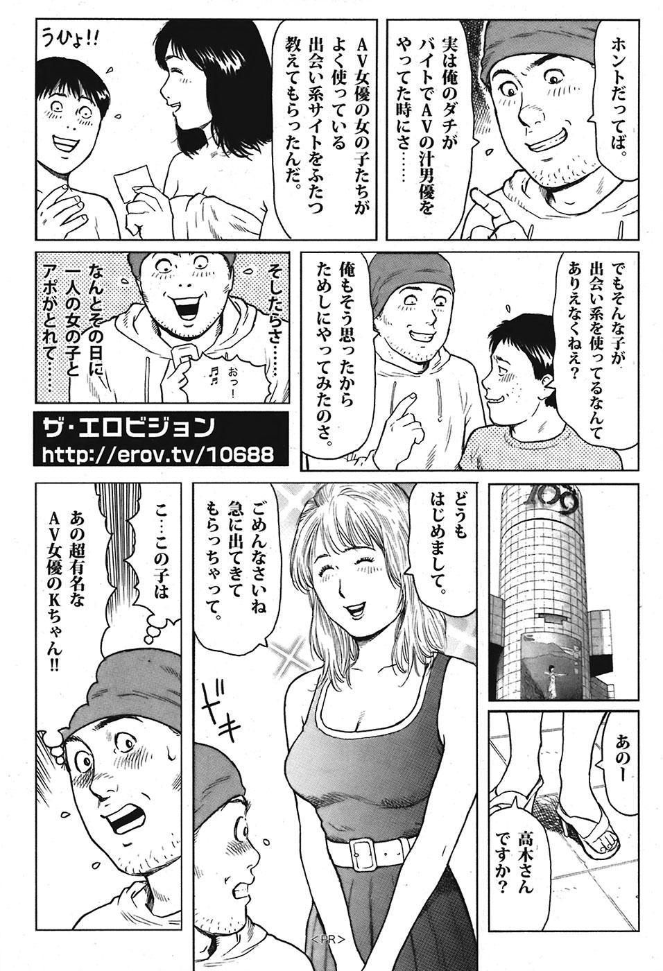 Comic Purumelo 2008-10 Vol.22 202