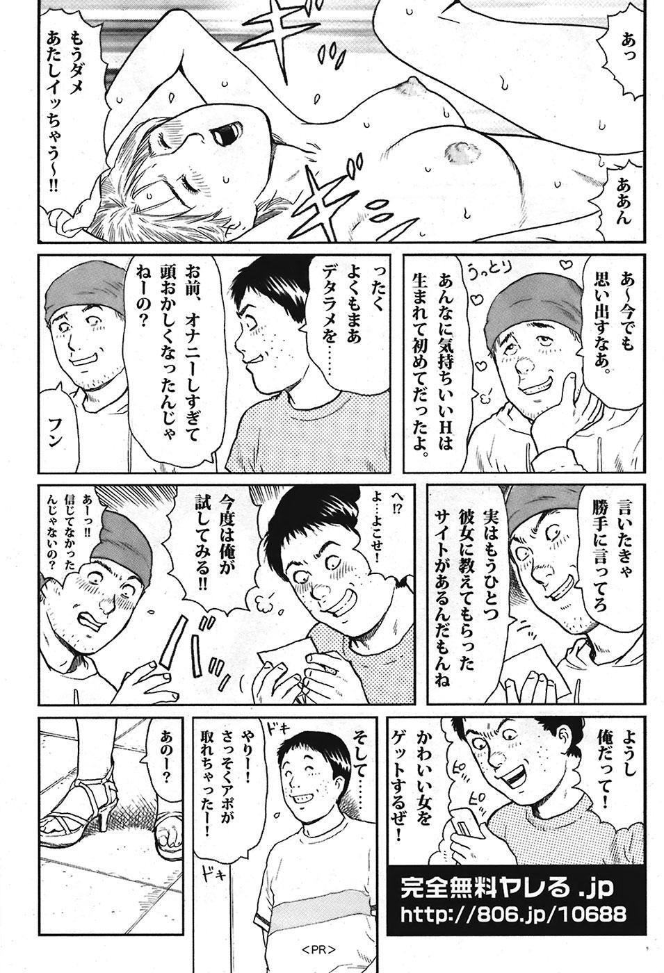 Comic Purumelo 2008-10 Vol.22 204