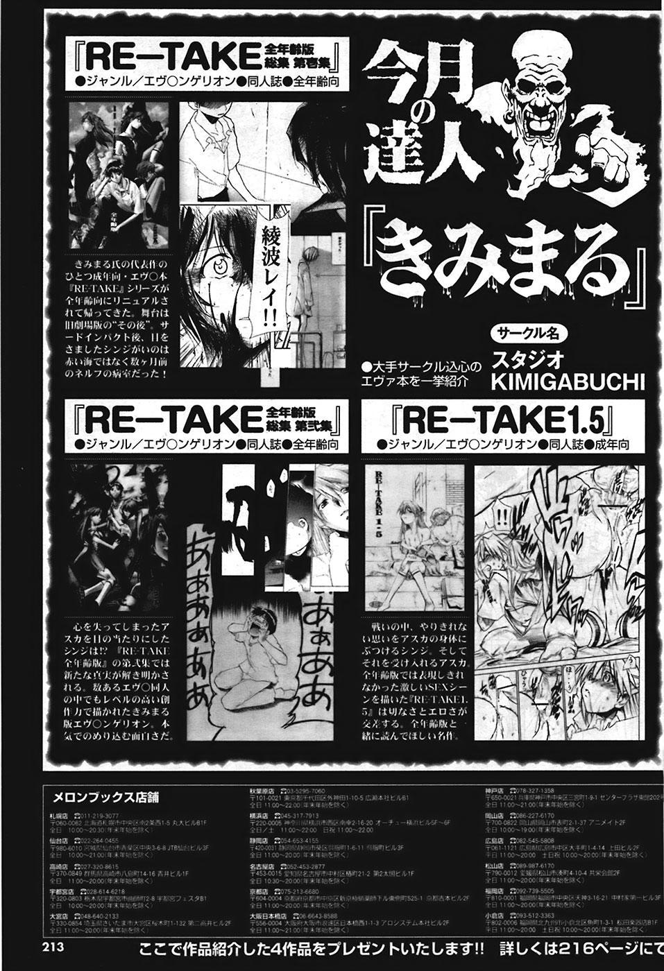 Comic Purumelo 2008-10 Vol.22 212