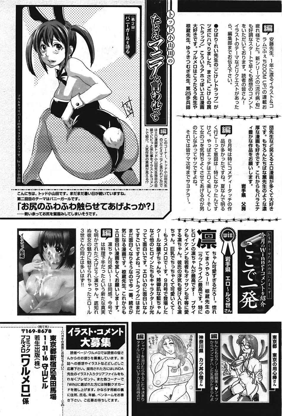 Comic Purumelo 2008-10 Vol.22 214