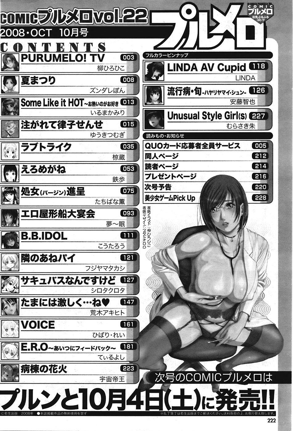 Comic Purumelo 2008-10 Vol.22 221