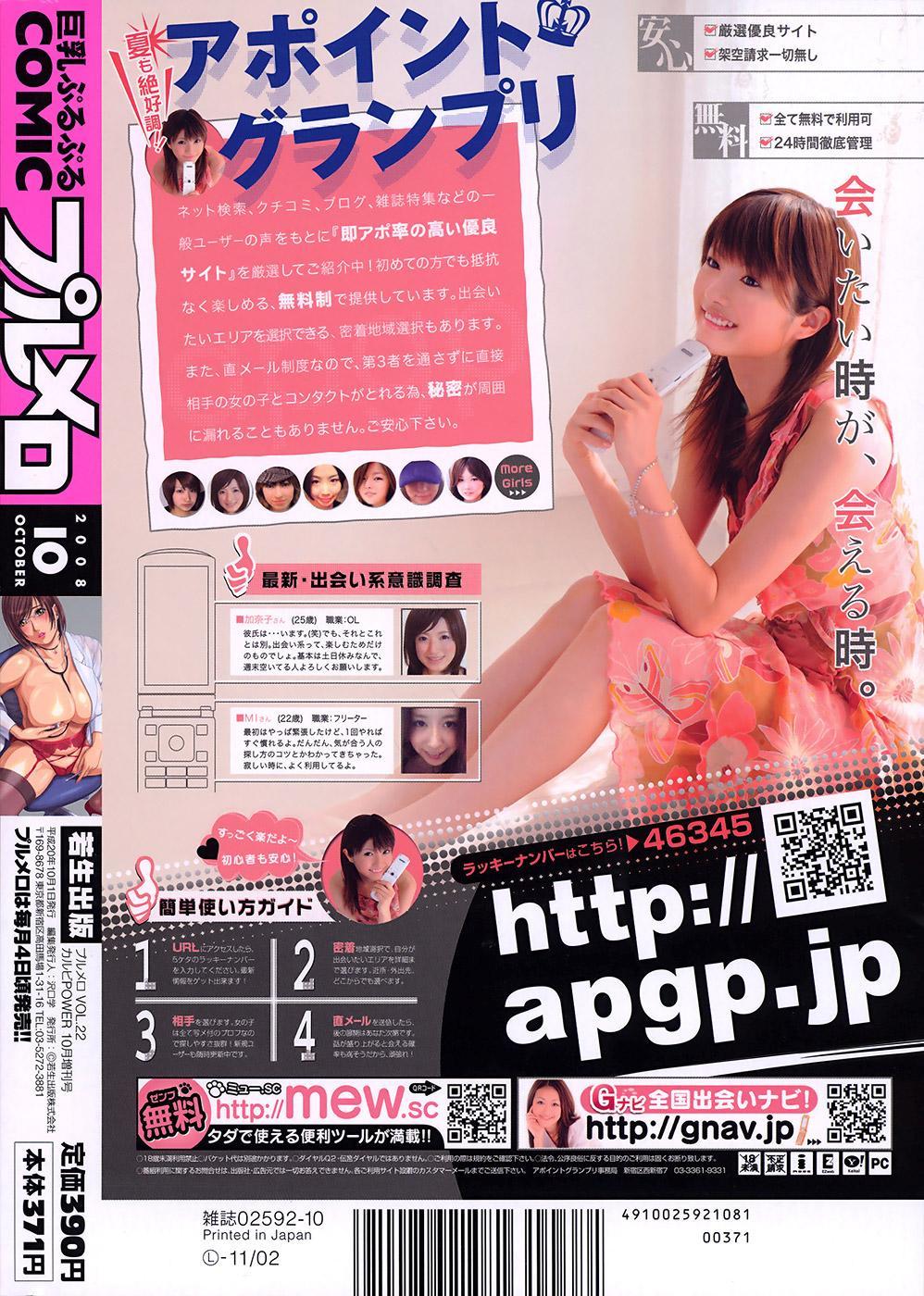 Comic Purumelo 2008-10 Vol.22 235