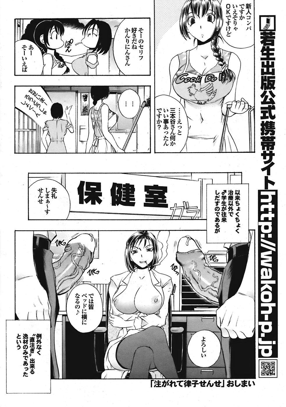 Comic Purumelo 2008-10 Vol.22 34