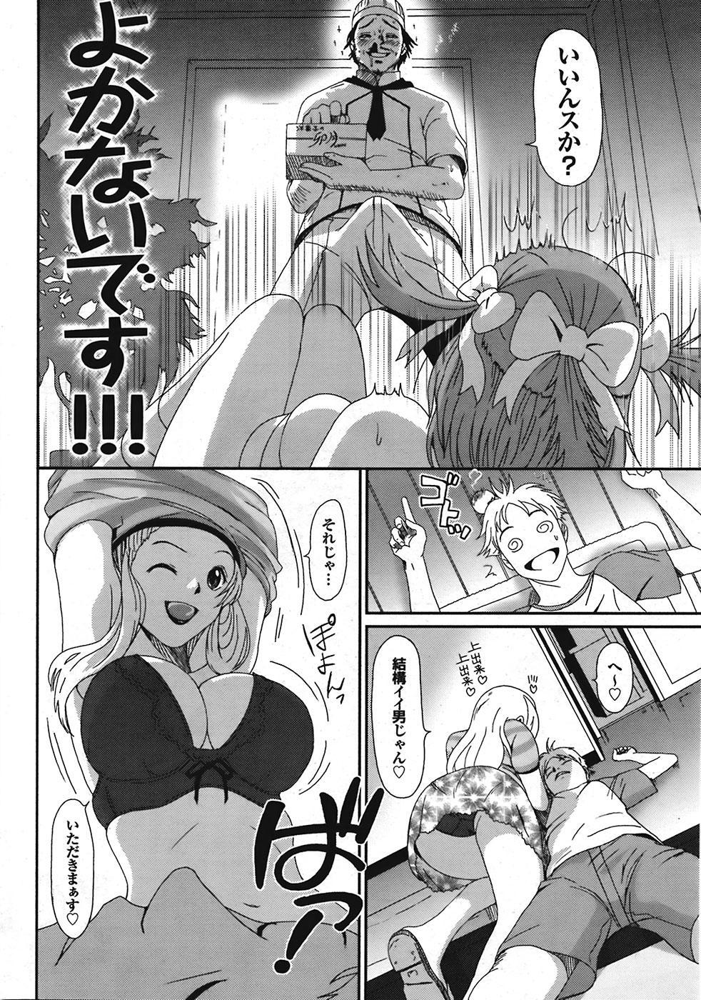 Comic Purumelo 2008-10 Vol.22 40