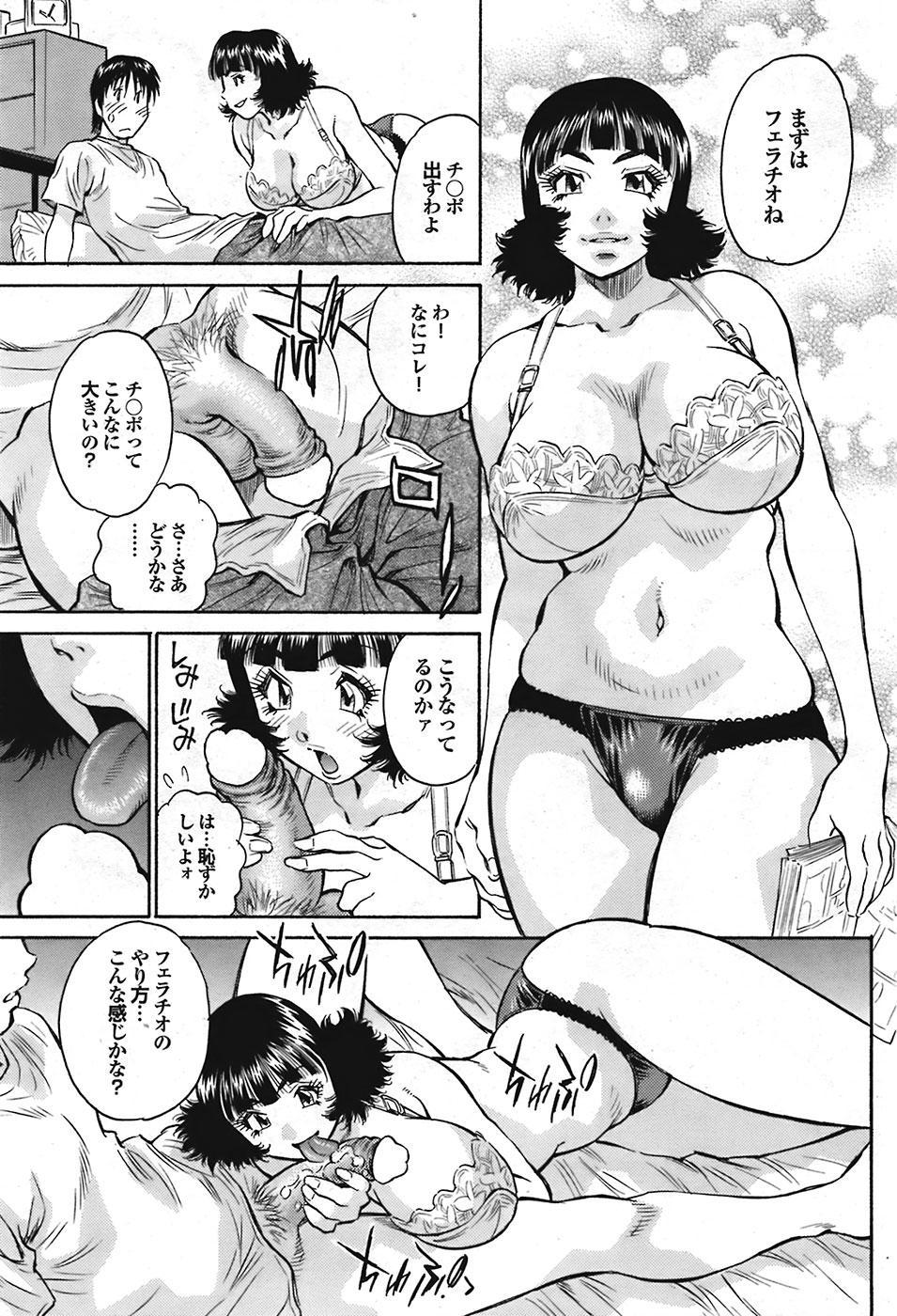 Comic Purumelo 2008-10 Vol.22 79