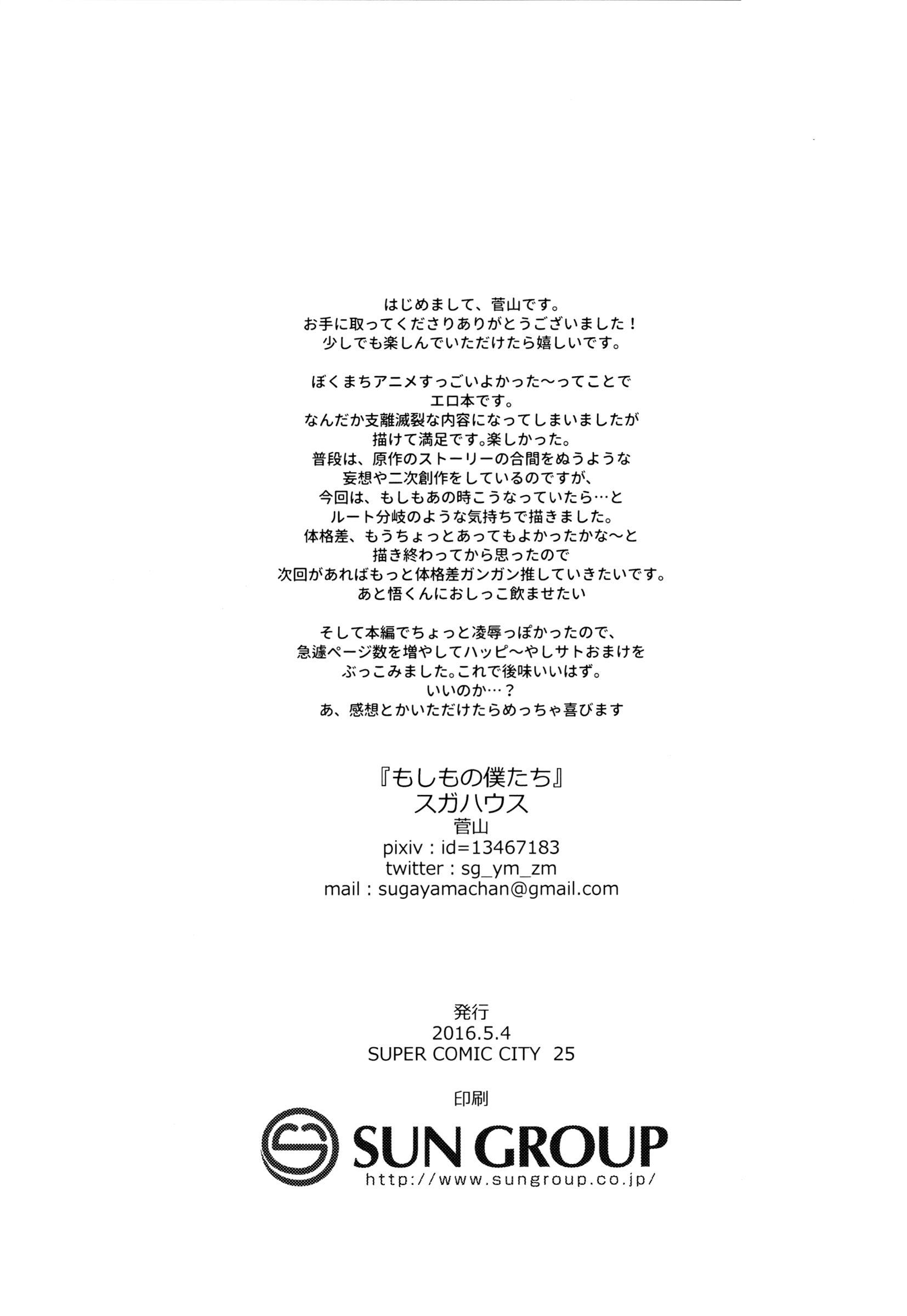 Moshimo no Boku-tachi 19