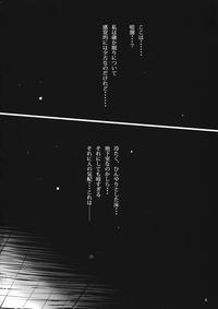 Koumakan Shinryakuroku 2