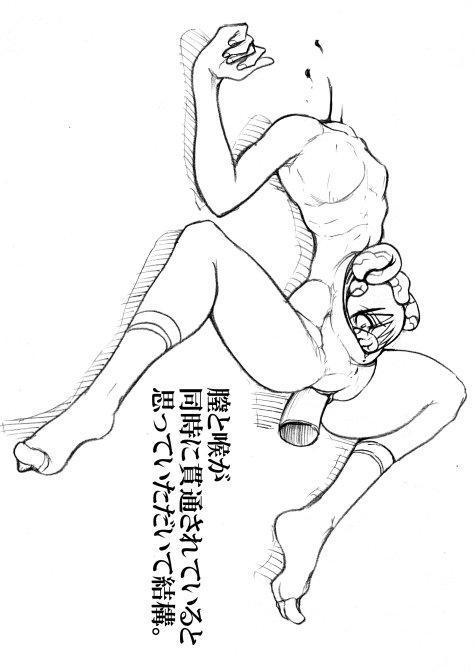 Eros wa Hodohodo ni ne 14