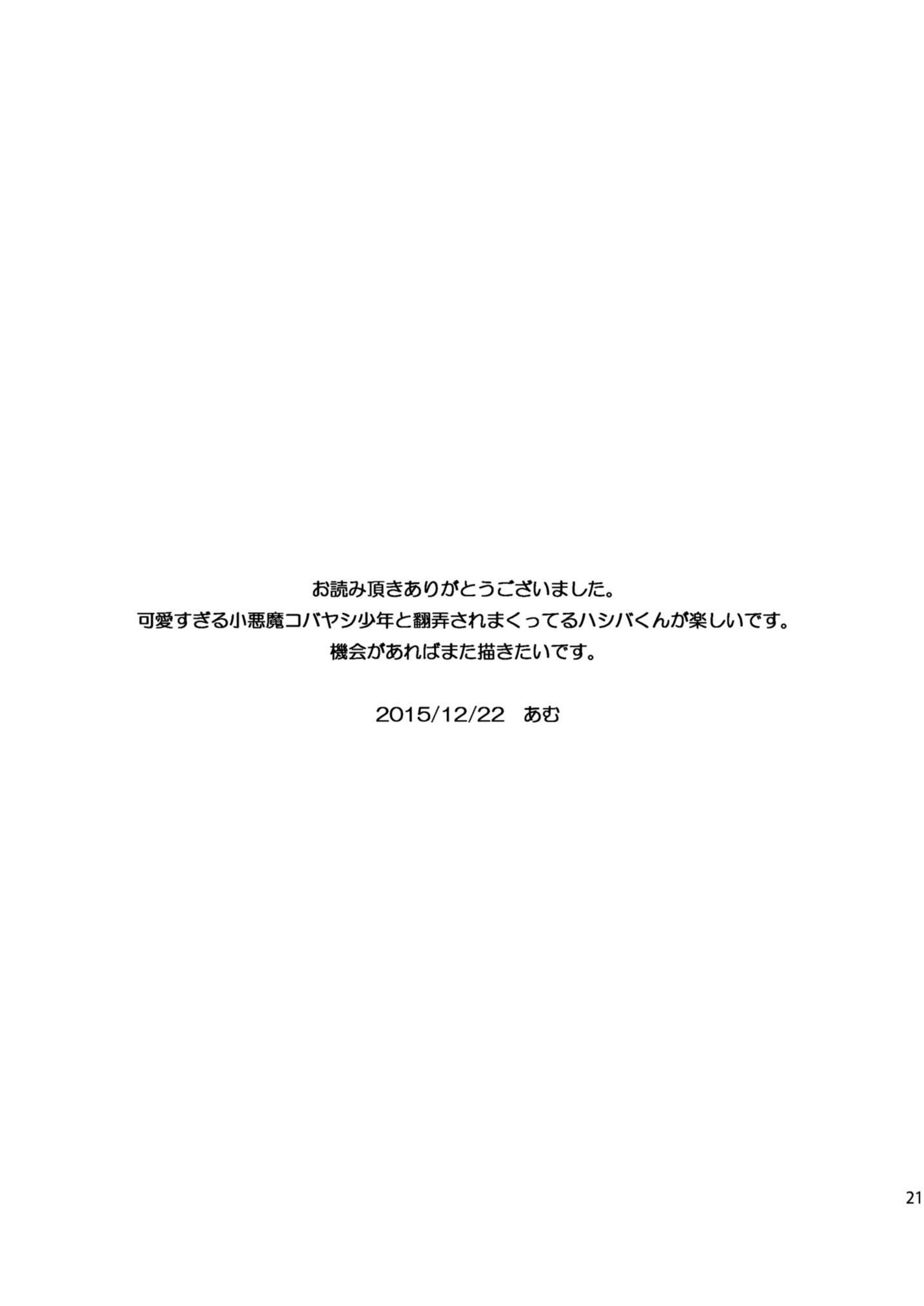 Kyoukai Shounen 20
