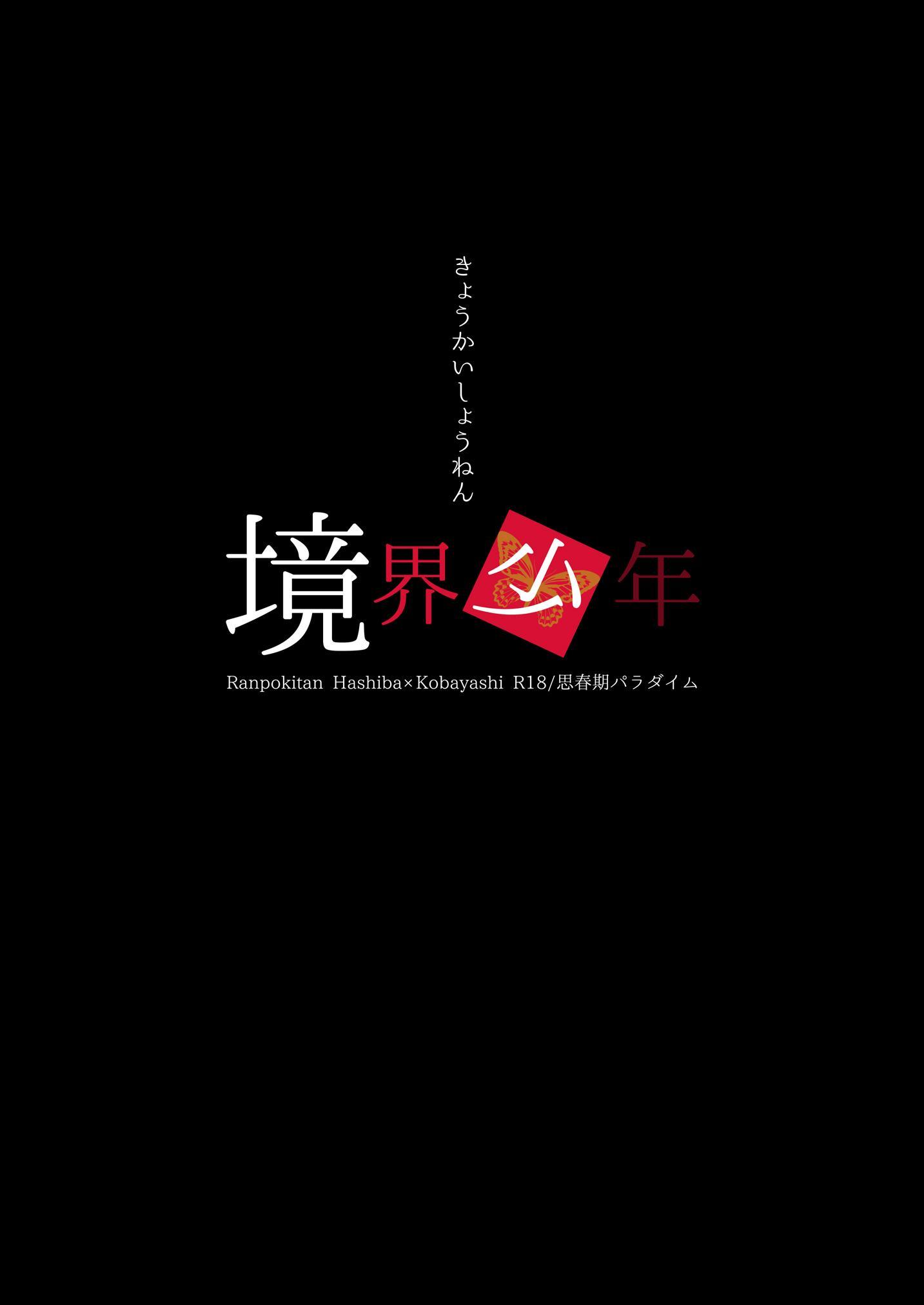 Kyoukai Shounen 23