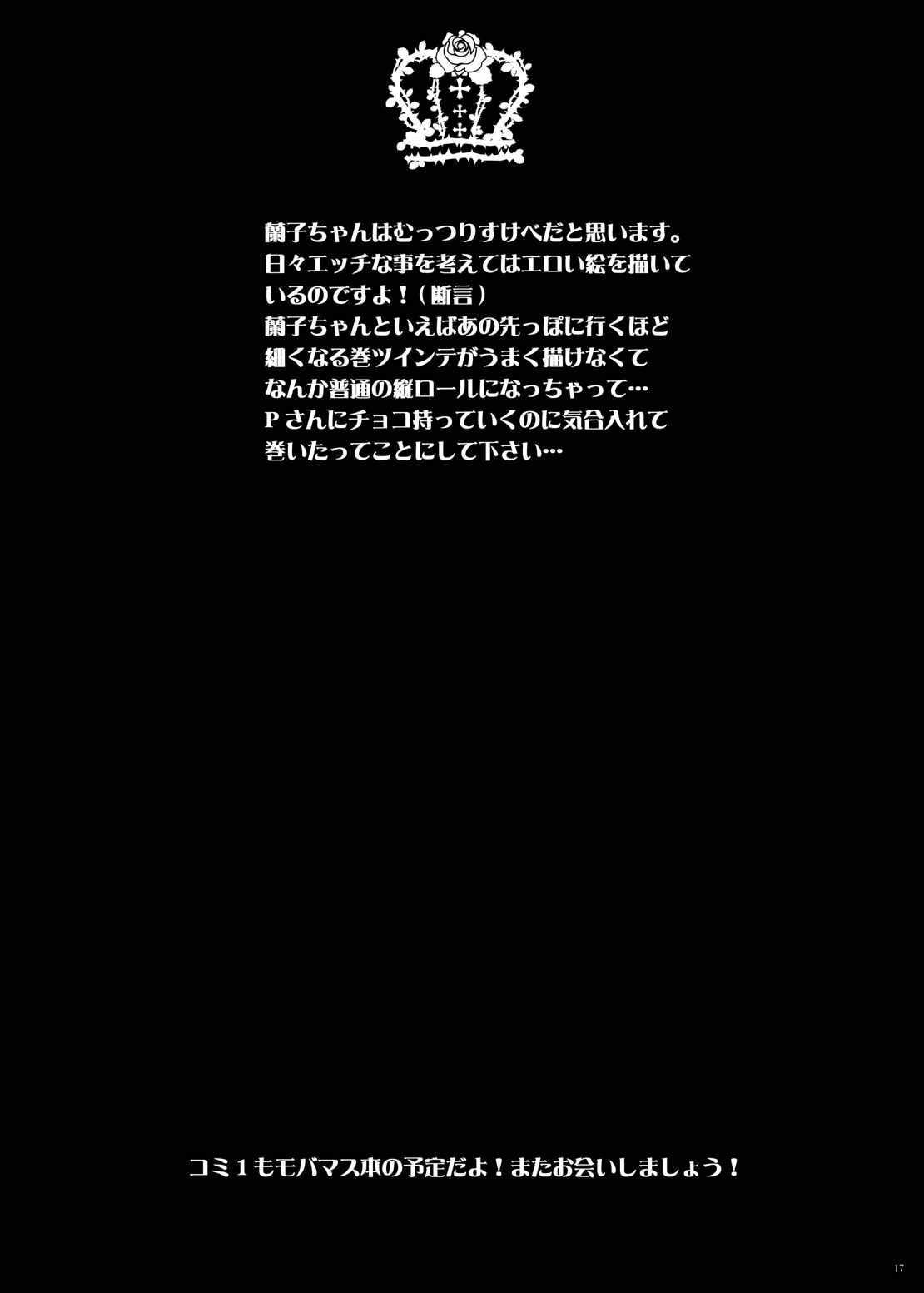 Seinaru Kizu ni Amaki Akuma no Shizuku o Motarasu 13