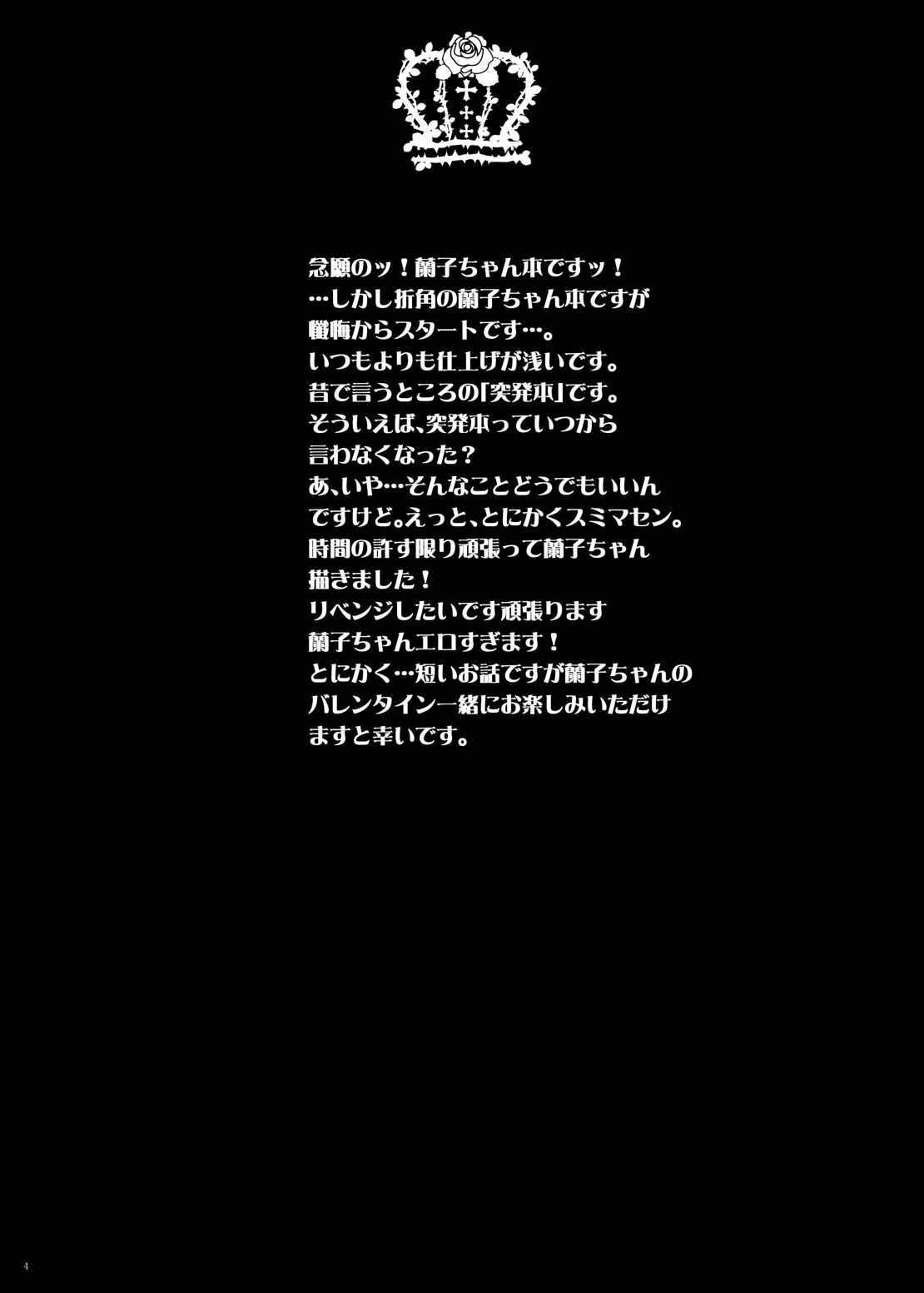 Seinaru Kizu ni Amaki Akuma no Shizuku o Motarasu 2