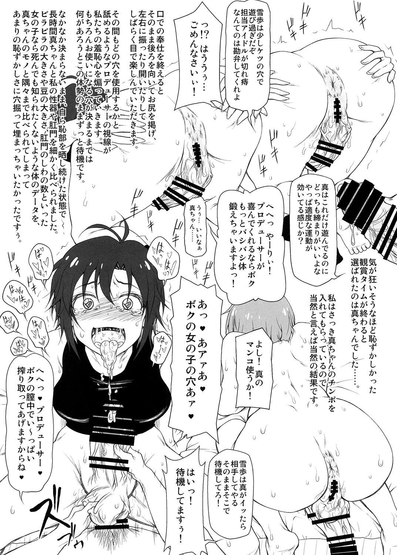 Shinyuu no Ana de Shasei Shitagaru Onna-tachi 9