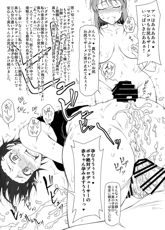 Shinyuu no Ana de Shasei Shitagaru Onna-tachi 11