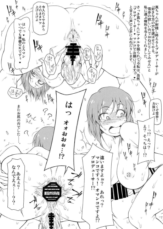 Shinyuu no Ana de Shasei Shitagaru Onna-tachi 12