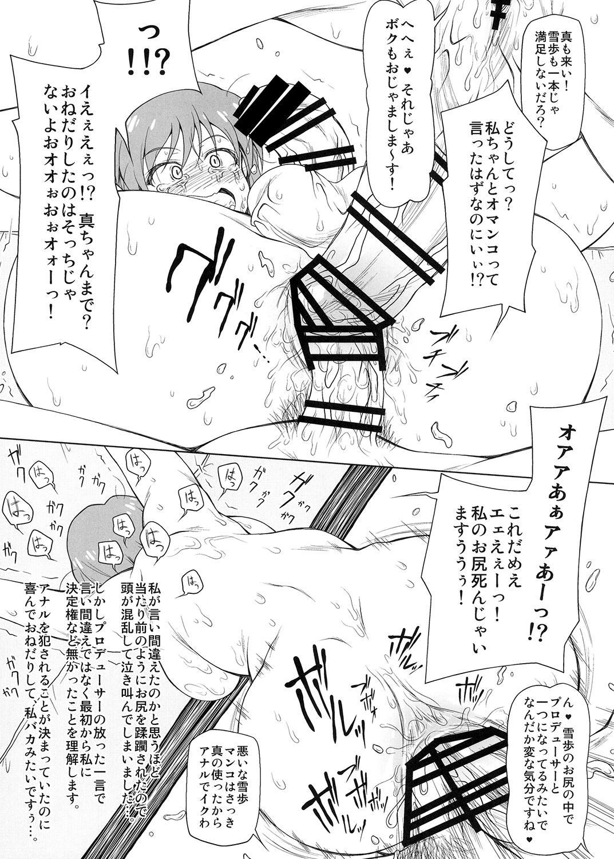 Shinyuu no Ana de Shasei Shitagaru Onna-tachi 13