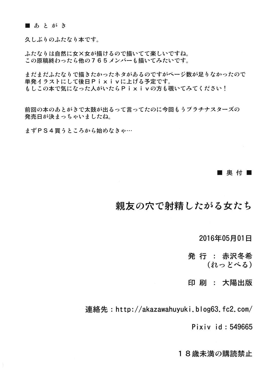Shinyuu no Ana de Shasei Shitagaru Onna-tachi 20