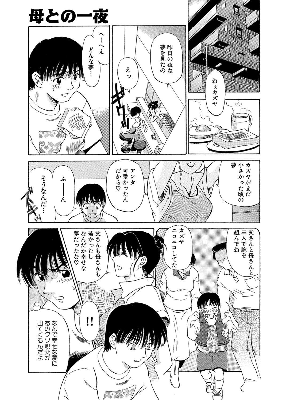 Urete... Hoshii 9