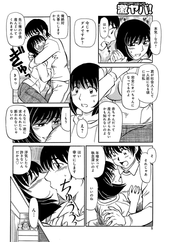 Urete... Hoshii 108