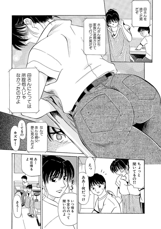 Urete... Hoshii 10