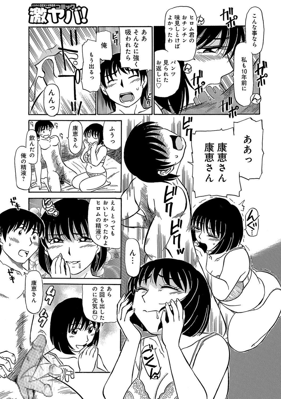 Urete... Hoshii 113