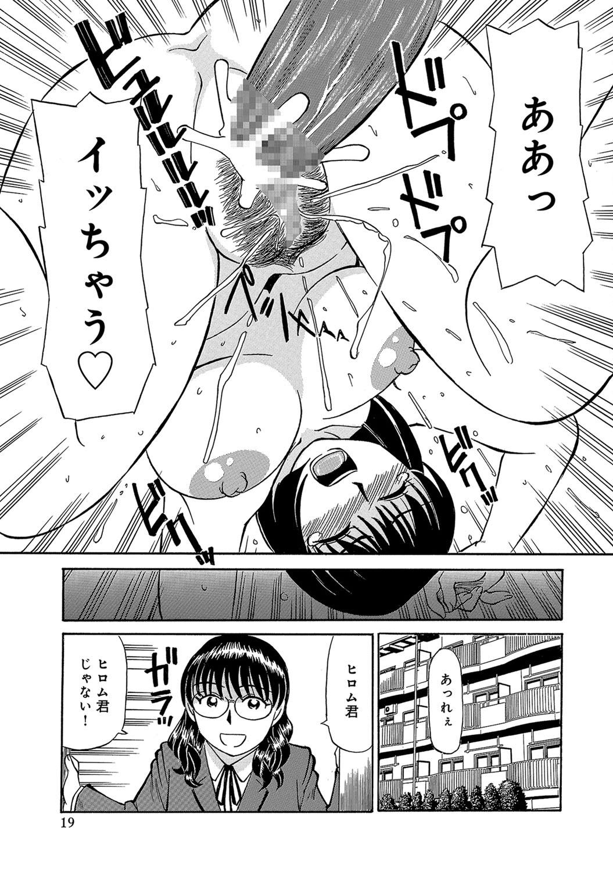 Urete... Hoshii 119