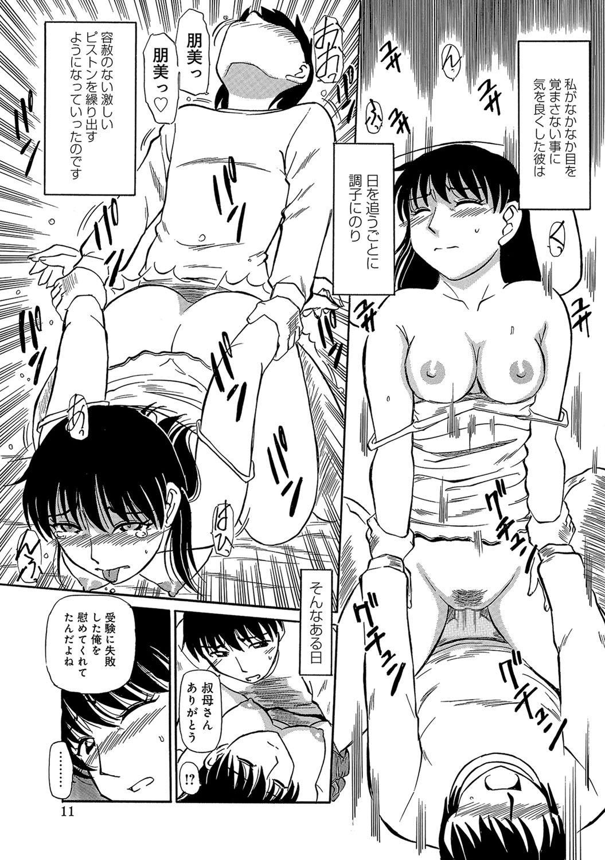 Urete... Hoshii 131