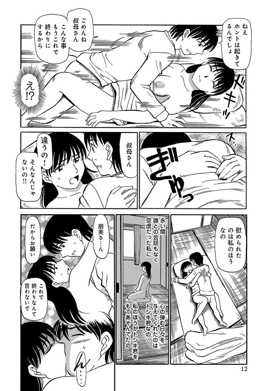 Urete... Hoshii 132
