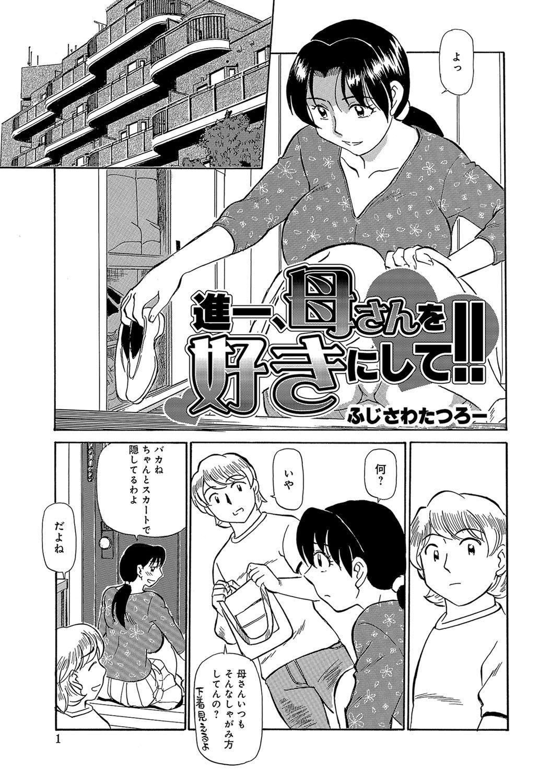 Urete... Hoshii 141
