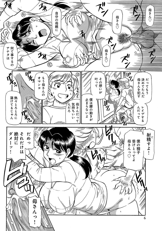 Urete... Hoshii 146