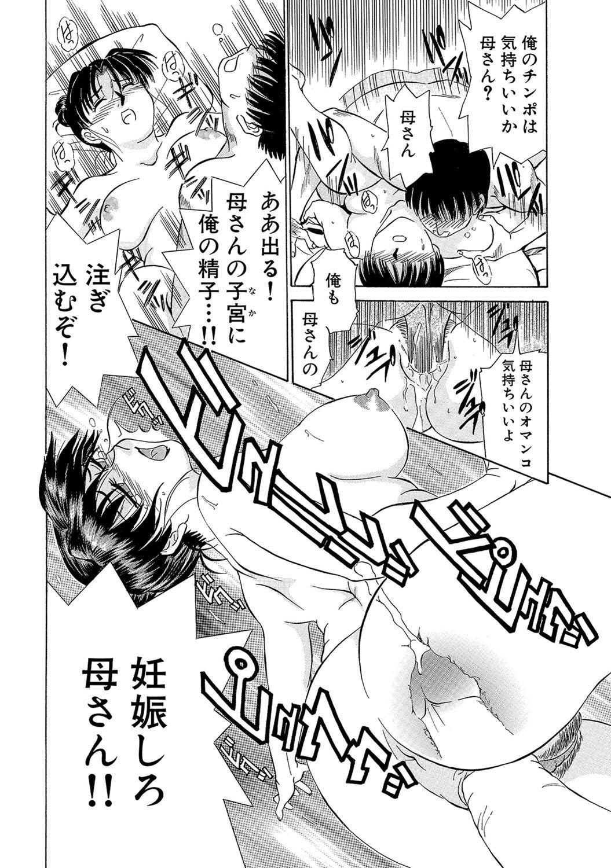 Urete... Hoshii 18