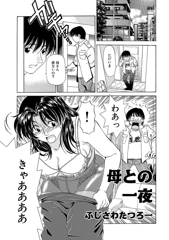 Urete... Hoshii 1