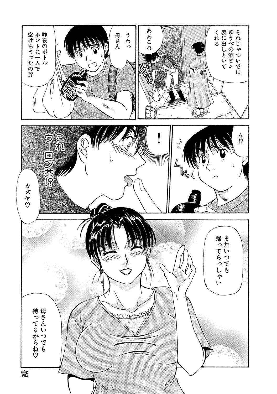 Urete... Hoshii 20