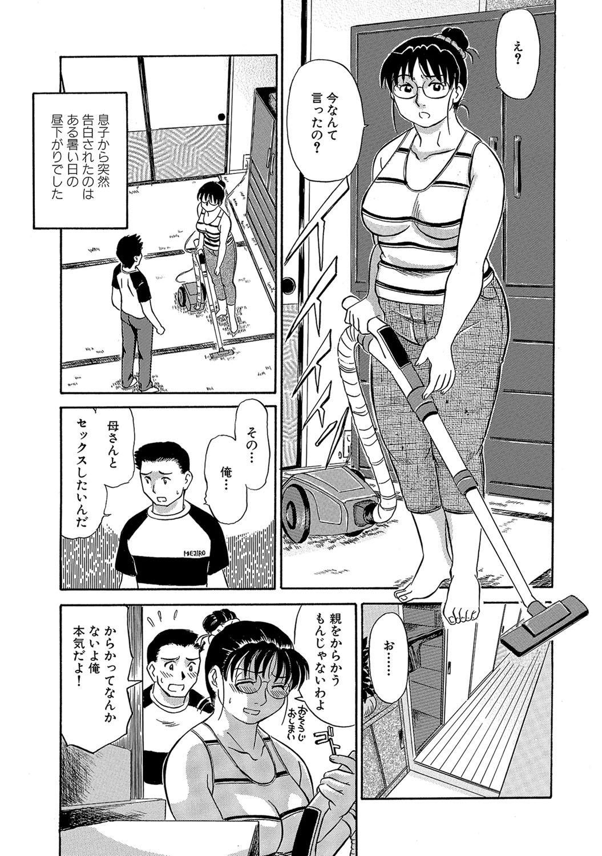 Urete... Hoshii 23