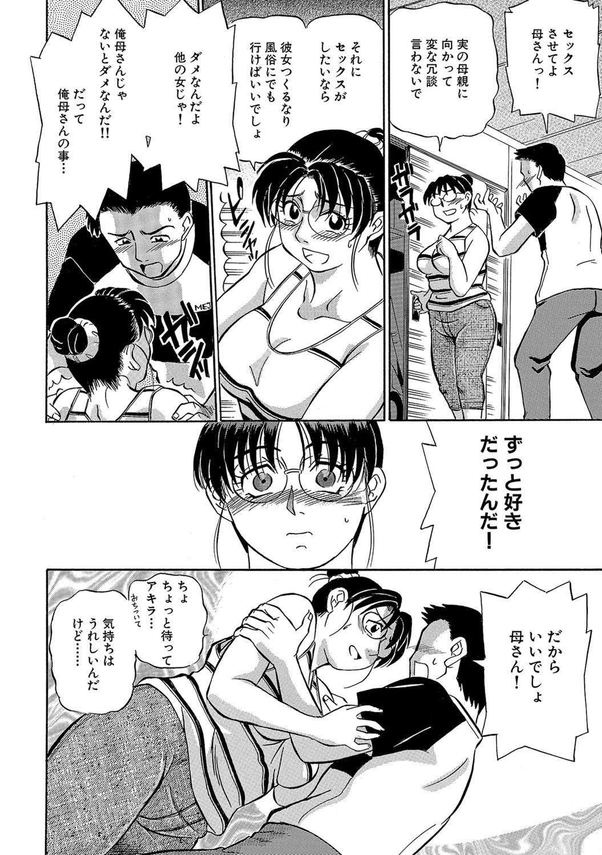 Urete... Hoshii 24