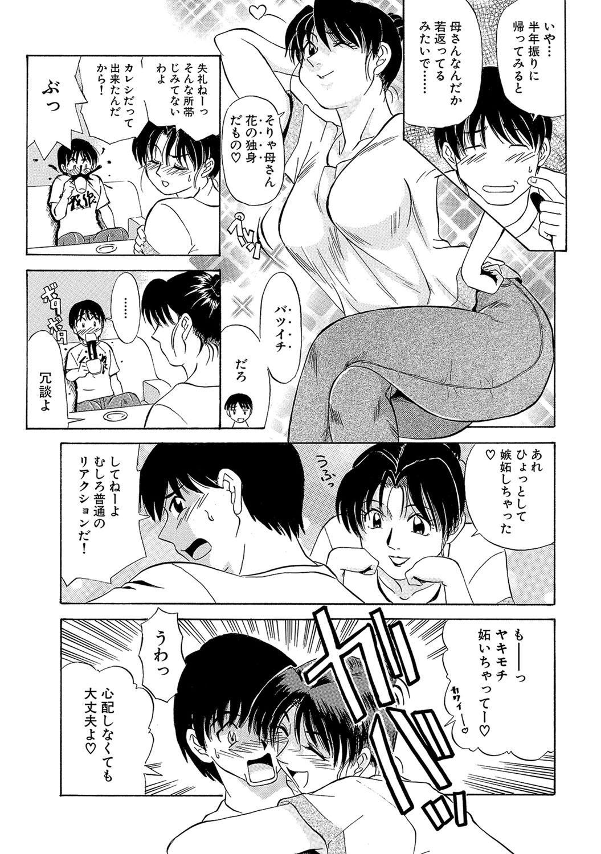Urete... Hoshii 3