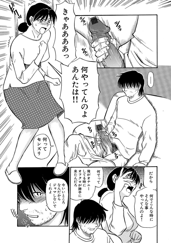 Urete... Hoshii 43