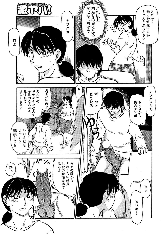 Urete... Hoshii 45