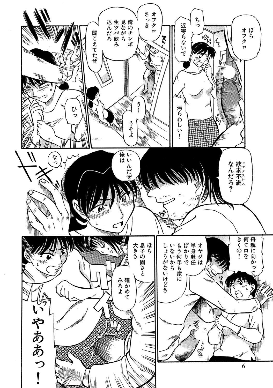 Urete... Hoshii 46
