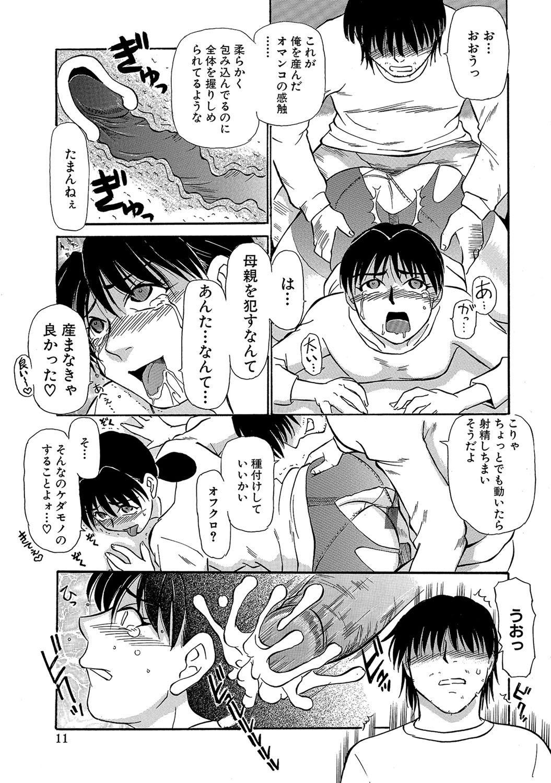 Urete... Hoshii 51