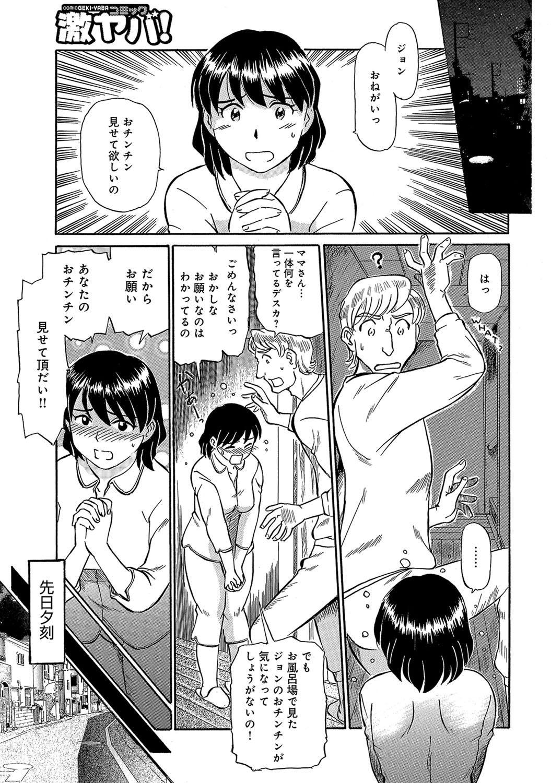 Urete... Hoshii 61