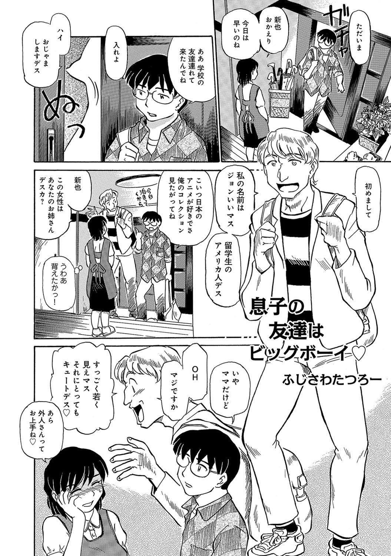 Urete... Hoshii 62