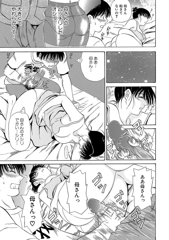 Urete... Hoshii 7