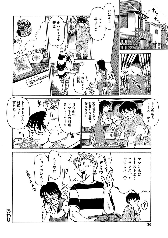 Urete... Hoshii 80