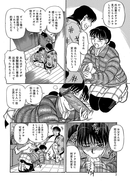 Urete... Hoshii 82