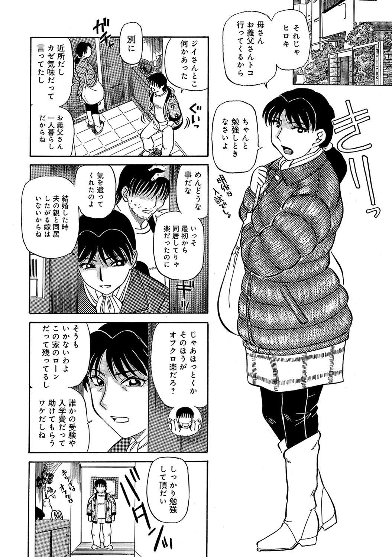 Urete... Hoshii 84