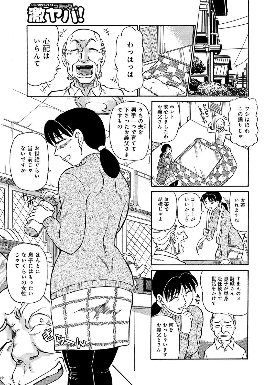 Urete... Hoshii 85