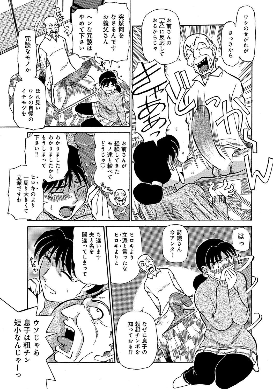 Urete... Hoshii 87